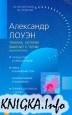 Книга Терапия, которая работает с телом (Биоэнергетика)