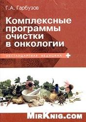Книга Комплексные программы очистки в онкологии
