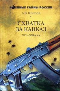 Книга Схватка за Кавказ