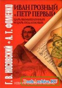 Книга Иван Грозный и Петр Первый. Царь вымышленный и царь подложный