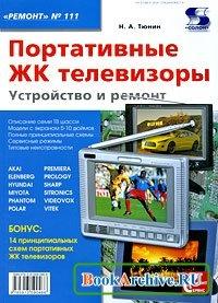 Книга Портативные ЖК телевизоры. Ремонт 111  2008г