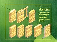 Книга Атлас строительных конструкций из клееной древесины и водостойкой фанеры