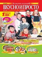 Книга Вкусно и просто №6 июнь 2011
