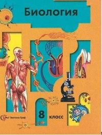 Книга Учебник Биология 8 класс Драгомилов А.Г.