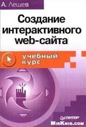 Книга Создание интерактивного web-сайта