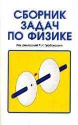 Книга Сборник задач по физике