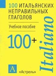 Книга 100 итальянских неправильных глаголов