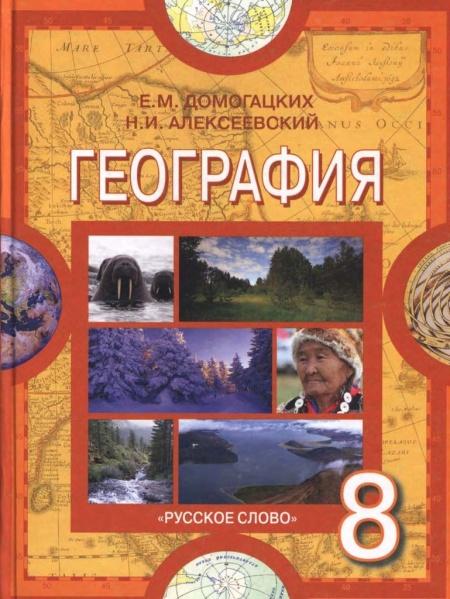 Книга Учебник География 8 класс