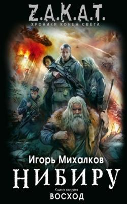 Книга Восход.