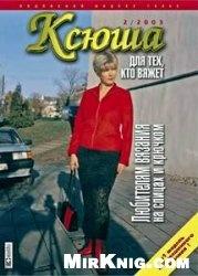 Журнал Ксюша 2003 №2