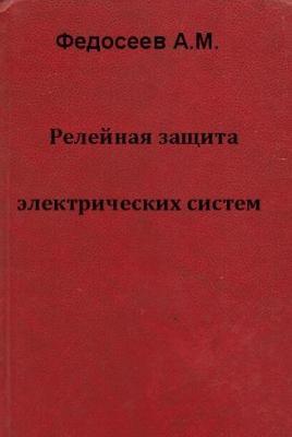 Книга Релейная защита электрических систем