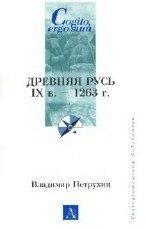 Книга Древняя Русь IX в. - 1263 г