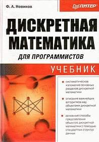 Книга Дискретная математика для программистов