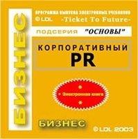 Книга Корпоративный PR