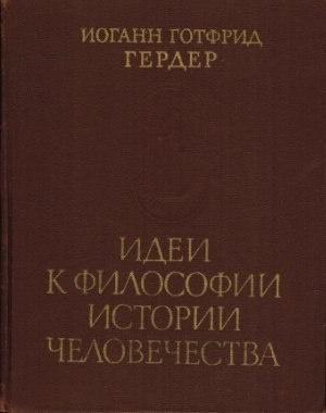 Книга Гердер И.Г. Идеи к философии истории человечества. М., 1977.