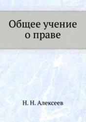 Книга Общее учение о праве