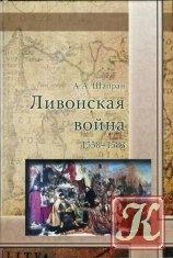 Книга Книга Ливонская война 1558-1583