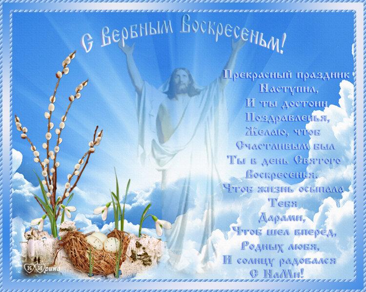 Фото поздравление с вербным воскресеньем