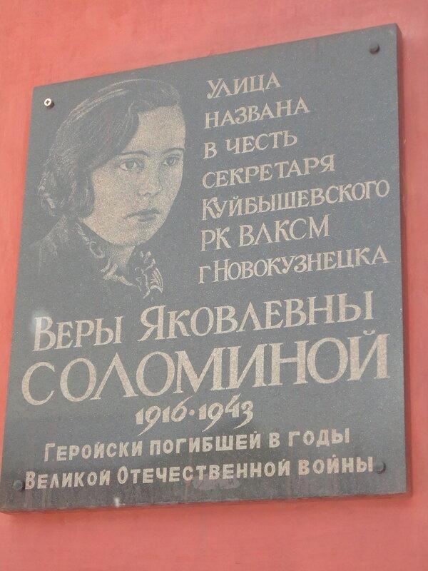 г. Новокузнецк. Улица Веры Соломиной. Мемориальная доска