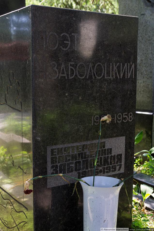 Могила поэта Николая Заболоцкого на Новодевичьем кладбище