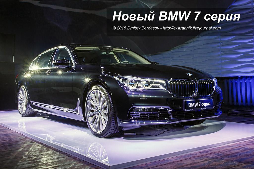 Новый BMW 7 серия