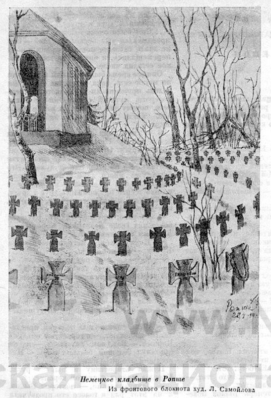 1944 Ропша 2.jpg