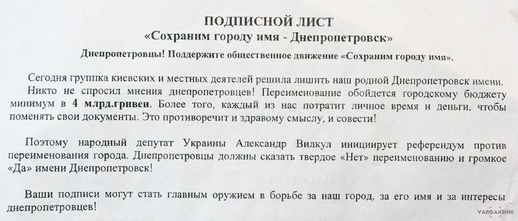 переименование Днепропетровска