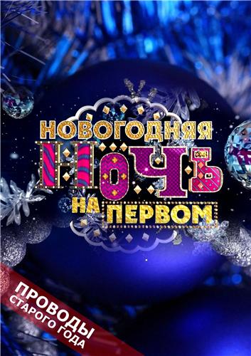 Проводы Старого года на Первом / 2014 / РУ / SATRip + HDTV 1080i