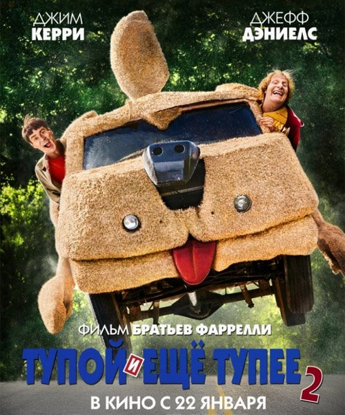 ����� � ��� ����� 2 / Dumb and Dumber To (2014/WEBRip)