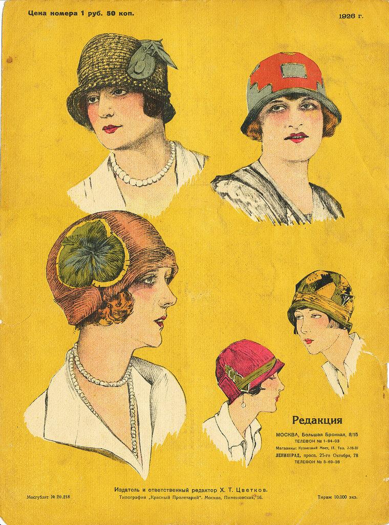 (Fashion Herald), 1926000.jpg