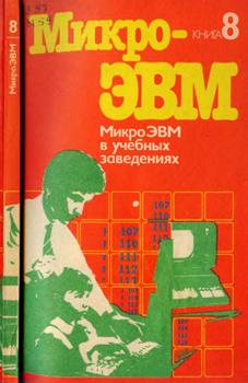 электроника - Схемы и документация на отечественные ЭВМ и ПЭВМ и комплектующие 0_13f437_b40075a1_orig