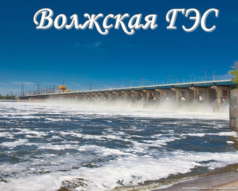 Волжская ГЭС.jpg