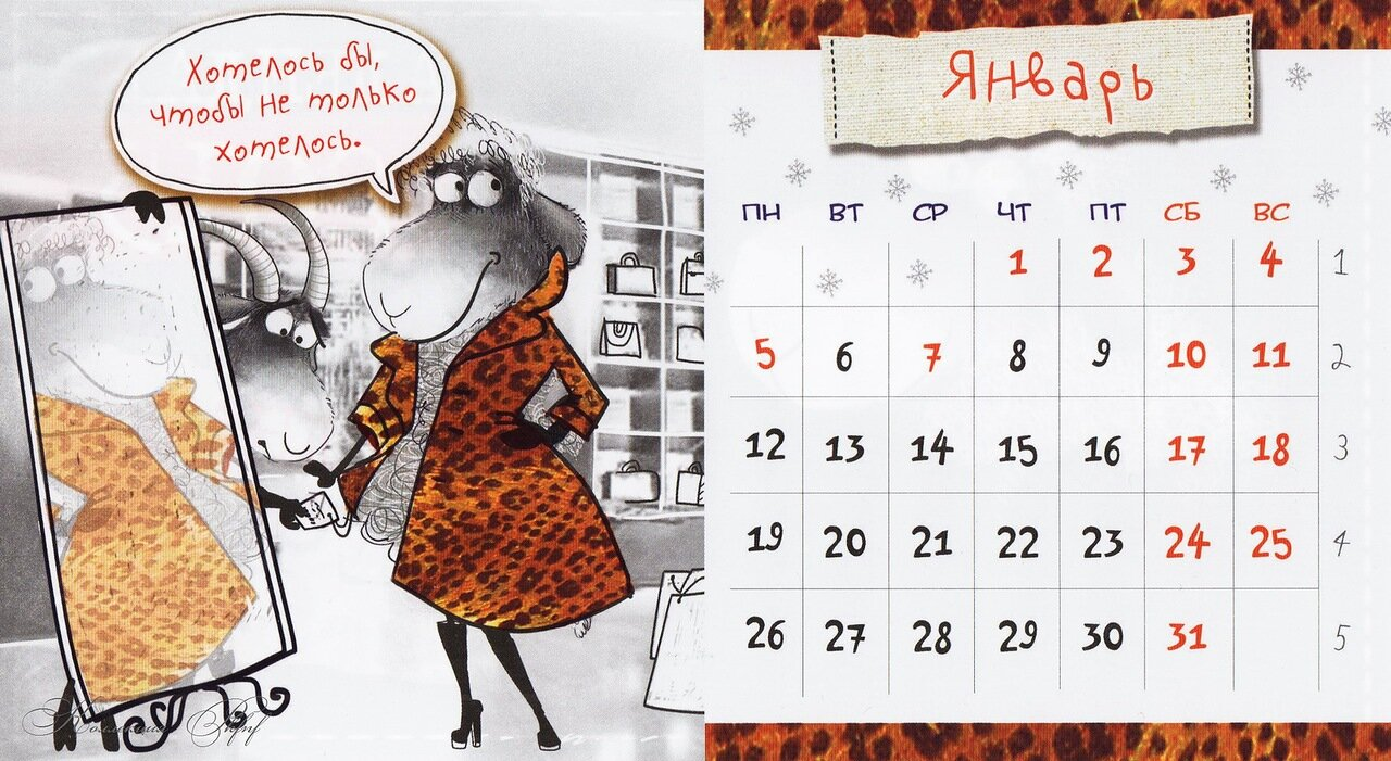 Смешные, картинки прикол календарь