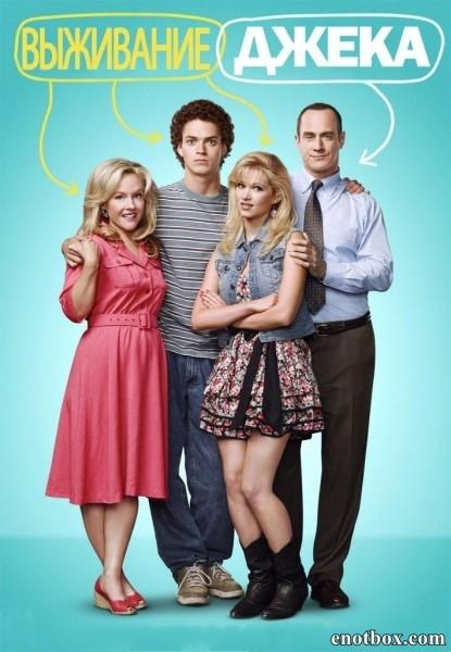 Выживание Джека (1 сезон: 1-8 серии из 8) / Surviving Jack / 2014 / ПМ (ТНТ) / HDTVRip + HDTVRip (720p)