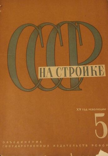 sssr-na-stroike-5-1932.jpg