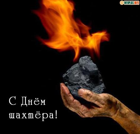 Поздравления с днем шахтера. Уголь горит на ладошке
