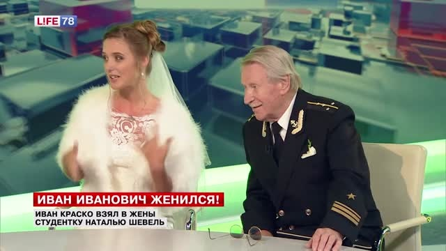 84-летний артист Иван Краско женился настудентке
