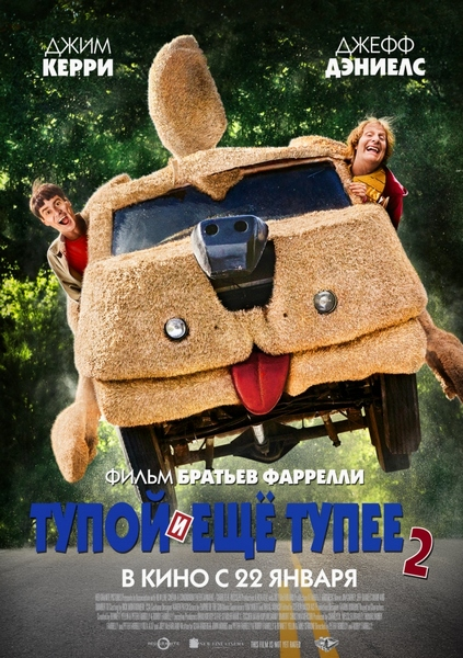 ����� � ��� ����� 2 / Dumb and Dumber To (2014) HDRip / BDRip 720p