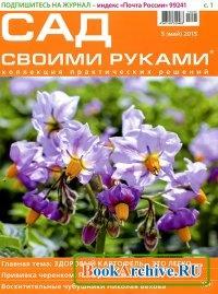 Книга Сад своими руками № 5 2015
