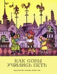 Книга Как совы учились петь (Сказки народов Прибалтики)