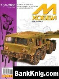 Журнал М-Хобби 2008 №7(93)
