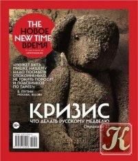 Книга The New Times № 1 от 19 января 2015