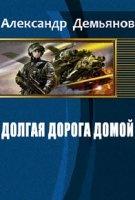 Книга Демьянов Александр - Долгая дорога домой