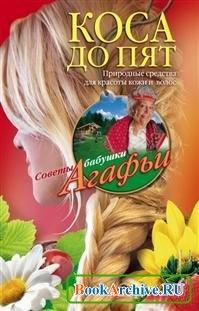 Книга Коса до пят. Природные средства для красоты кожи и волос