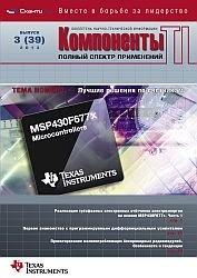 Журнал Компоненты TI №3 2013