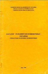 Книга Каталог гельминтов позвоночных Украины. Трематоды наземных позвоночных