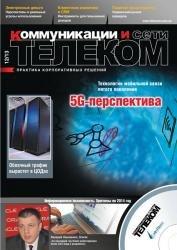 Телеком. Коммуникации и Сети №12 2013