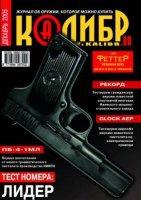Журнал Калибр №12 2005 pdf 5,58Мб