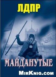 Книга Майданутые