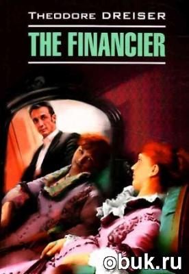 Книга Теодор Драйзер - Финансист (аудиокнига) читает Станислав Федосов